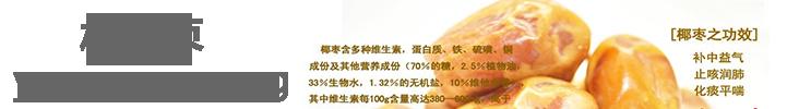 椰枣批发网-椰枣批发-伊拉克枣批发-18638660915